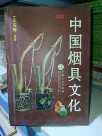 中国烟具文化