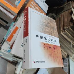 中国古代历法   一版一印,品相很好