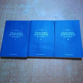 全本伊索寓言:英汉对照插图本(全三册)