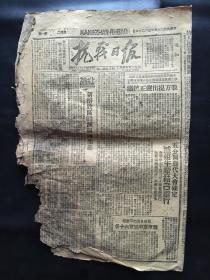 中华民国三十五年三月二十六日《抗战日报》