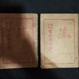 《国语注解 雪鸿轩尺牍》上下 民国二十四年六月再版 上海广易书局 私藏 书品如图