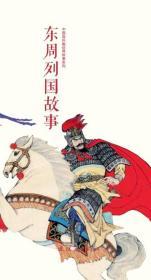 中国连环画经典故事系:东周列国故事(全12册)