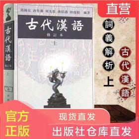 古代汉语郭锡良考研书 修订本上册 商务印书馆 繁体字 古代汉语基