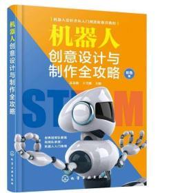 2020新书 机器人创意设计与制作全攻略 苏易衡 人工智能机器人系统组成程序设计制作方法流程讲解 青少年创客教育电子设计比赛指南