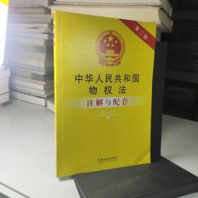 中华人民共和国物权法注解与配套