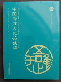 中国传统文化关键词(汉英对照)   正版全品未开封