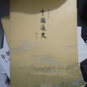 中国通史下册