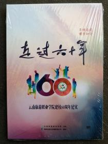 走过六十年——云南旅游职业学院建校60周年纪实  DVD光盘   全品未开封