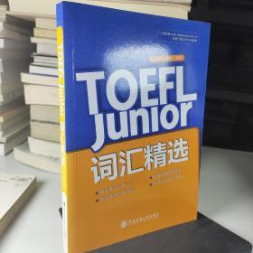 新东方·TOEFL Junior词汇精选