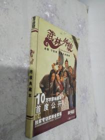 武林外传 终极典藏本