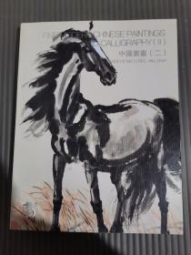 北京保利2020年12月4日秋季拍卖会 中国书画(二)....