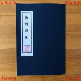 【复印件】新婚琐记-余生-民国国民图书馆刊本