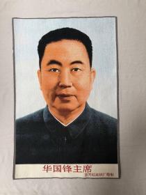 华国锋文革刺绣织锦绣