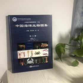 中国海洋生物图集6