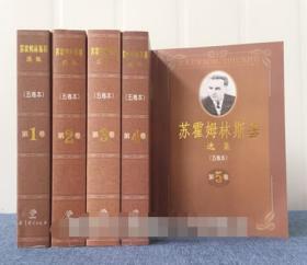 正版现货 苏霍姆林斯基选集(全五卷本)(1-5)卷 蔡汀著 教育科学 给教师的建议