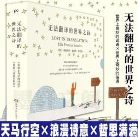 正版现货 浦睿文化 无法翻译的世界之诗套装2册 《世界上奇妙的词语+世界上奇妙的俗语》 桑德斯图文集 埃拉弗朗西斯桑德斯著