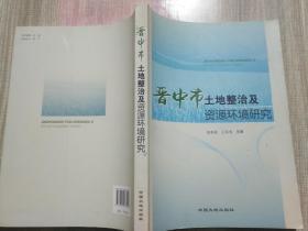 晋中市土地整治及资源环境研究