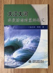 大江大河水灾防治对策的研究 9787508419107