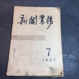 新闻业务1962.7