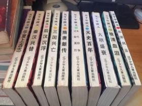 五千年演义 全15册(缺2.6.7.9.13册)现10本合售