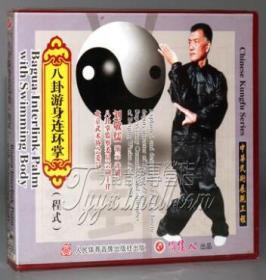 【正版】八卦游身连环掌 盒装1VCD 主讲:刘敬儒