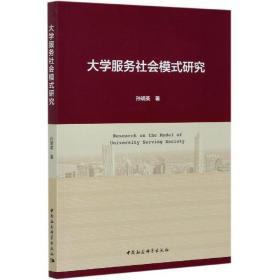 正版图书 社会科学SK 大学服务社会模式研究 孙明英 著