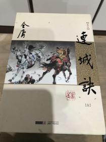 (朗声新修版)金庸作品集(20)-连城诀(全一册) 一版一印