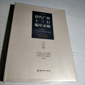 清代广州十三行编年史略第三卷