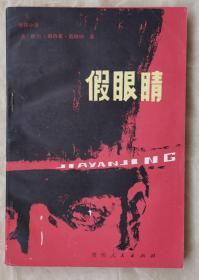 《假眼睛》[美] 欧尔·司丹莱·茄特纳 著 林俊千 译