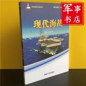 现代海战 现代战争七大领域丛书