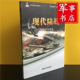 现代陆战 现代战争七大领域丛书