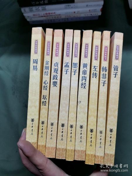 周易+管子+墨子+孟子+左传+韩非子+黄帝内经+贞观政要+金刚经 心经 坛经(9册)