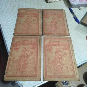 绘图增注幼学故事琼林 精校无讹卷1---卷4共四册合售 上海大成书局印行