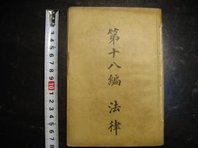 民国法律汇编(法制类、诉讼类、警律类)