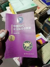 中国现代贵金属币章图谱