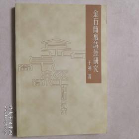 金石简帛诗经研究 大32开 平装本 于茀 著 北京大学出版社 2004年1版1印 私藏 全新品相