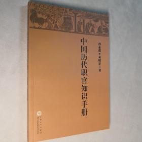 中国历代职官知识手册 大32开 平装本 孙永都 孟昭星 著 百花文艺出版社 2006年1版1印 私藏 全新品相