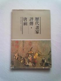 歷代畫家評傳·唐前【1979年11月一版一印】大32開平裝本