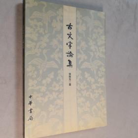 古文字论集 大32开 平装本 张桂光 著 中华书局 2004年1版1印 私藏 全新品相