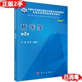 正版核医学案例版 第二2版 陈萍王雪梅 9787030482242 科学出