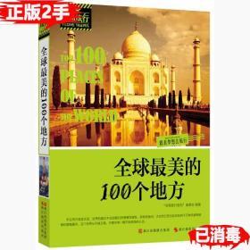"""正版全球最美的100个地方 """"非常旅行系列""""编委会 978755140"""