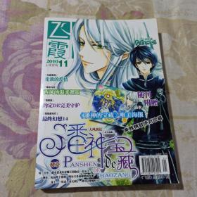 飞霞 公主志(2010.11 上半月刊)
