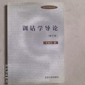 训诂学导论 修订版 大32开 平装本 许威汉 著 北京大学出版社 2005年1版7印 私藏 全新品相