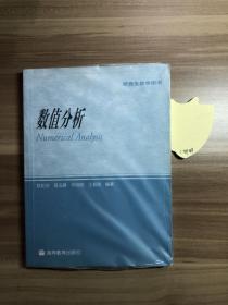 數值分析(研究生教學用書)