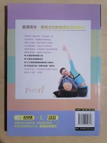 《家居乐活美人瑜伽》【没有光盘】(小16开平装 铜版彩印)九品