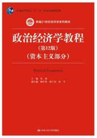 正版书籍政治经济学教程-资本主义部分(*2版) 作者宋涛的书 中国人民大学出版社 9787300256511书号
