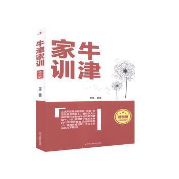 牛津家训(精华版)
