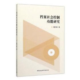 石刻文献与文学研究 杜海军 9787520366069
