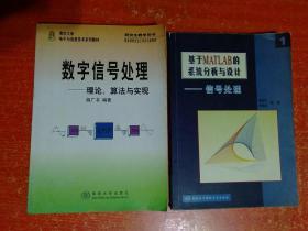 2册合售:数字信号处理——理论、算法与实现;基于MATLAB的系统分析与设计——信号处理