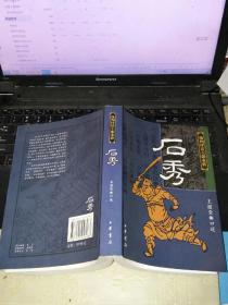 揚州評話王派水滸:石秀